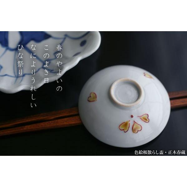 九谷焼:色絵桜散らし盃・正木春蔵《盃》|yobi|07