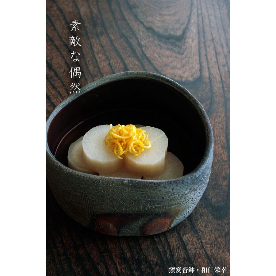 窯変沓鉢・和仁栄幸 yobi 05