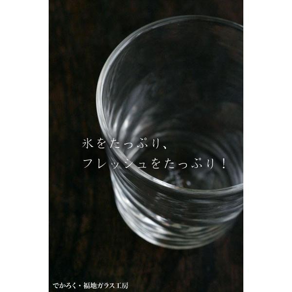 ガラス:でかろく・福地ガラス工房《グラス・9.0cm・250ml》|yobi|08