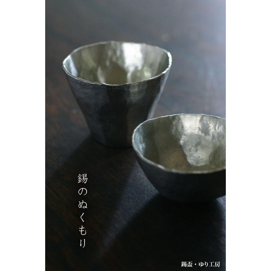 錫器・錫丸盃・ゆり工房《盃》 yobi 06