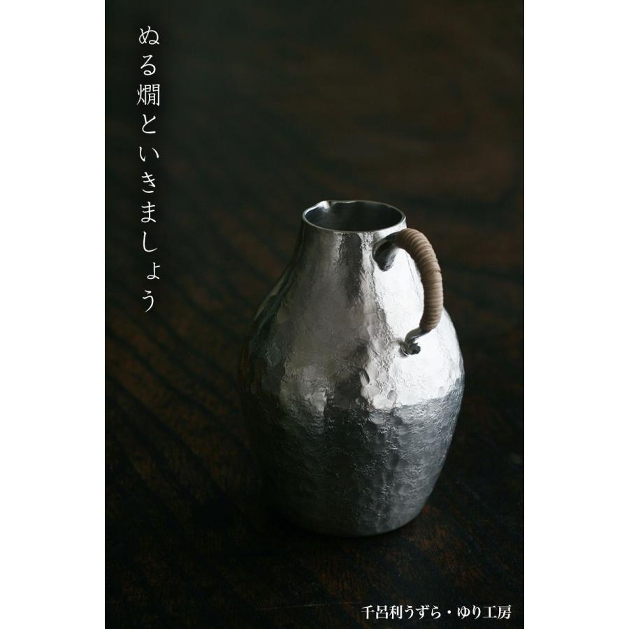 《受注制作》すず器:錫器・千呂利うずら・ゆり工房《酒器・ちろり・銚子・一合》|yobi|05