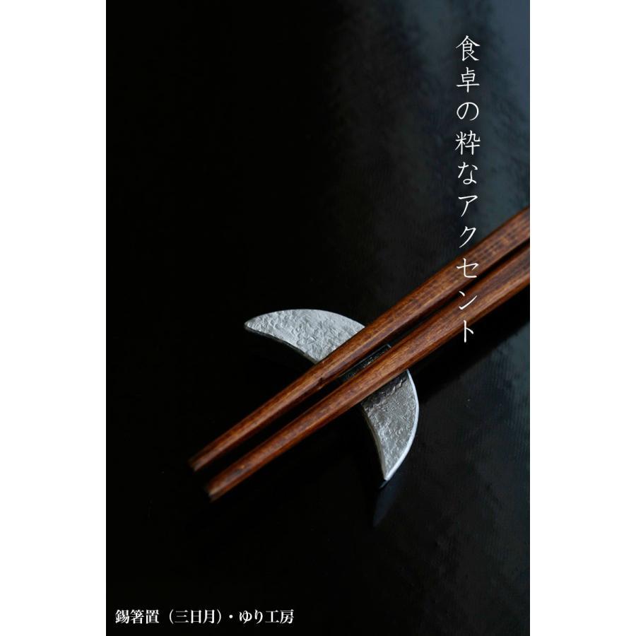 錫器:錫箸置・三日月・ゆり工房《箸置き》 yobi 02