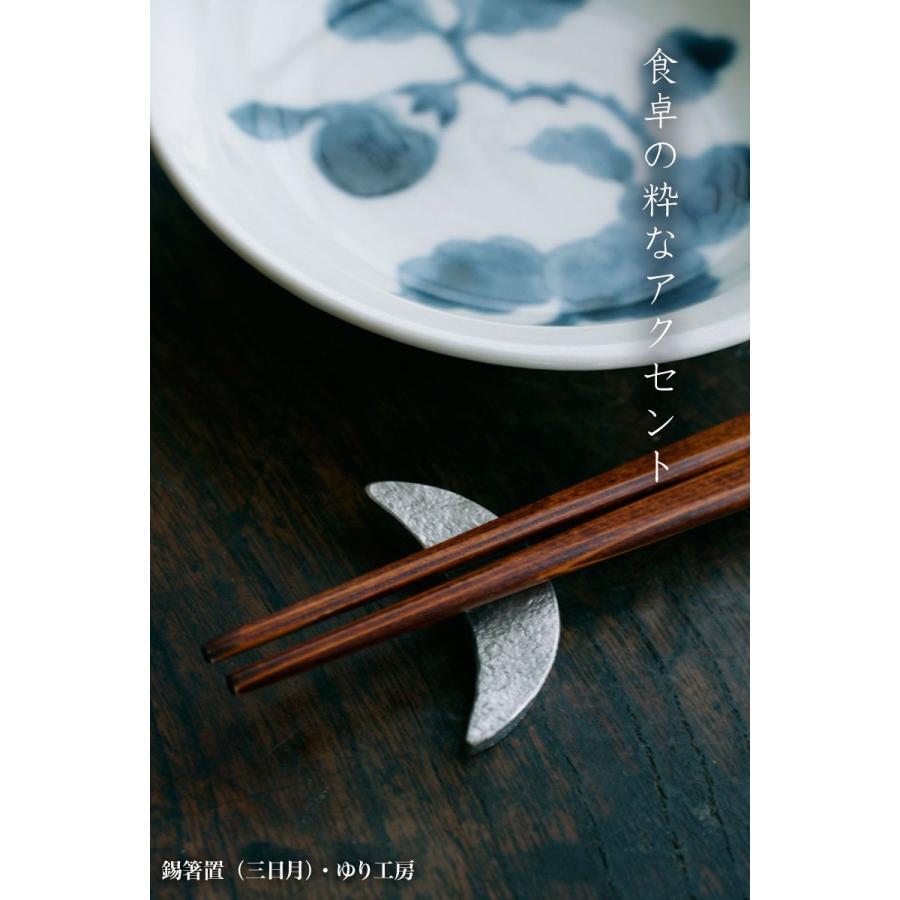 錫器:錫箸置・三日月・ゆり工房《箸置き》 yobi 05