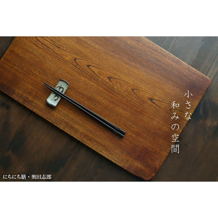 漆器:にちにち膳・奥田志郎《お膳・46.4cm》|yobi|07