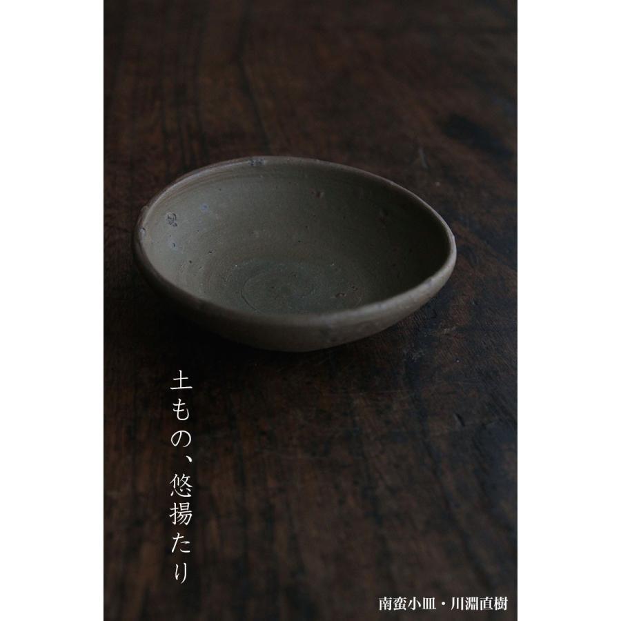 南蛮小皿・a8302・川淵直樹|yobi|04