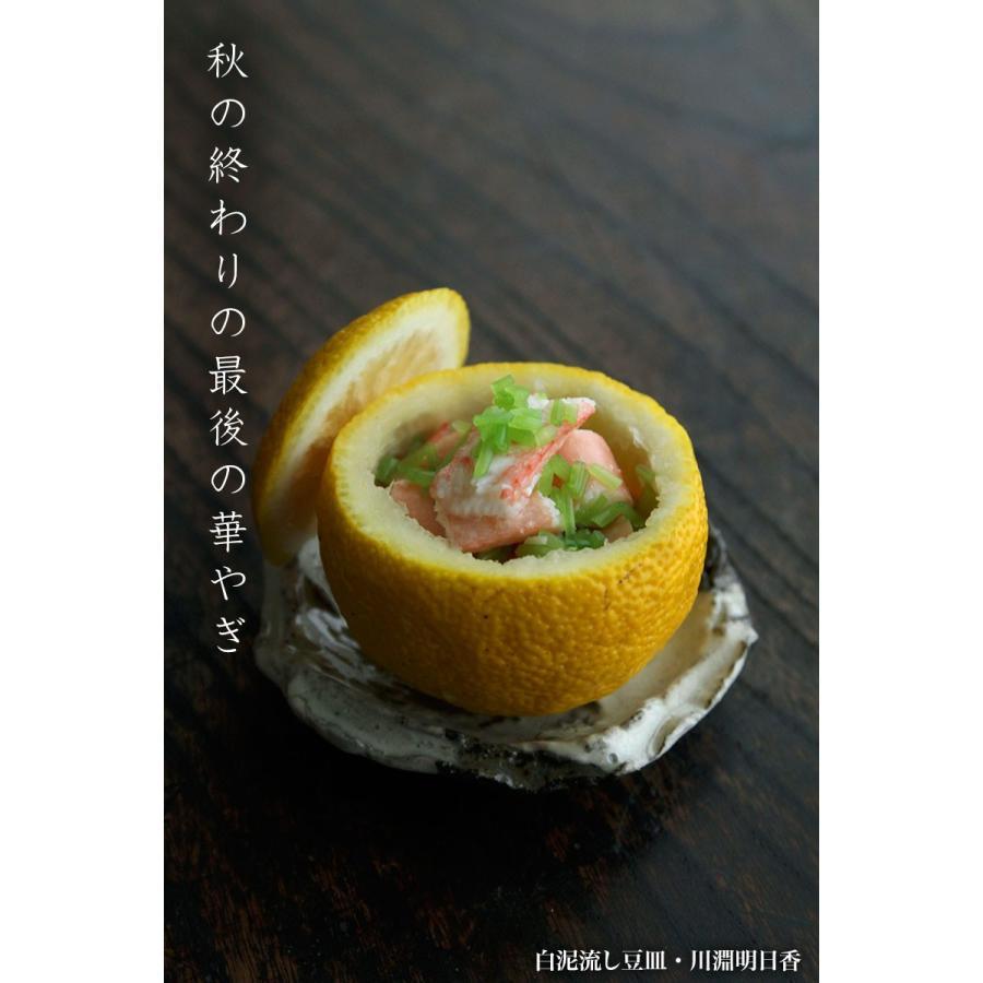 白泥流し豆皿・川淵明日香《豆皿・9.5cm》|yobi|04