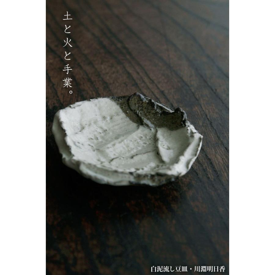 白泥流し豆皿・川淵明日香《豆皿・9.5cm》|yobi|06