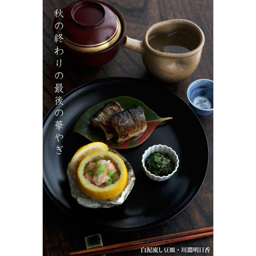 白泥流し豆皿・川淵明日香《豆皿・9.5cm》|yobi|07