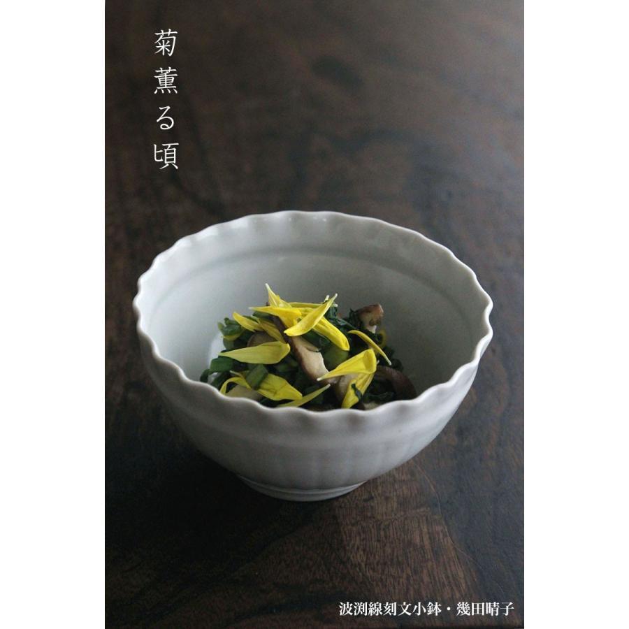 白磁:波渕線刻文小鉢・幾田晴子《小鉢・11.3cm》|yobi|04
