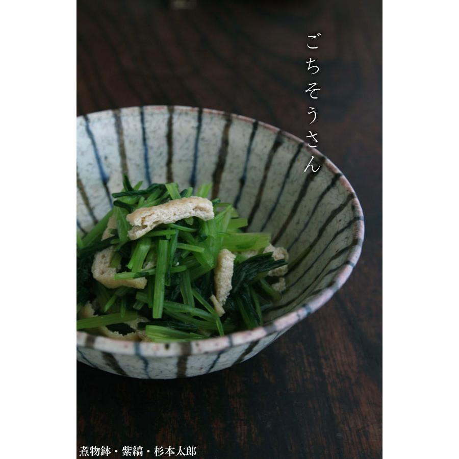 煮物鉢・紫縞・ 杉本太郎《中鉢・15.5cm》|yobi|07