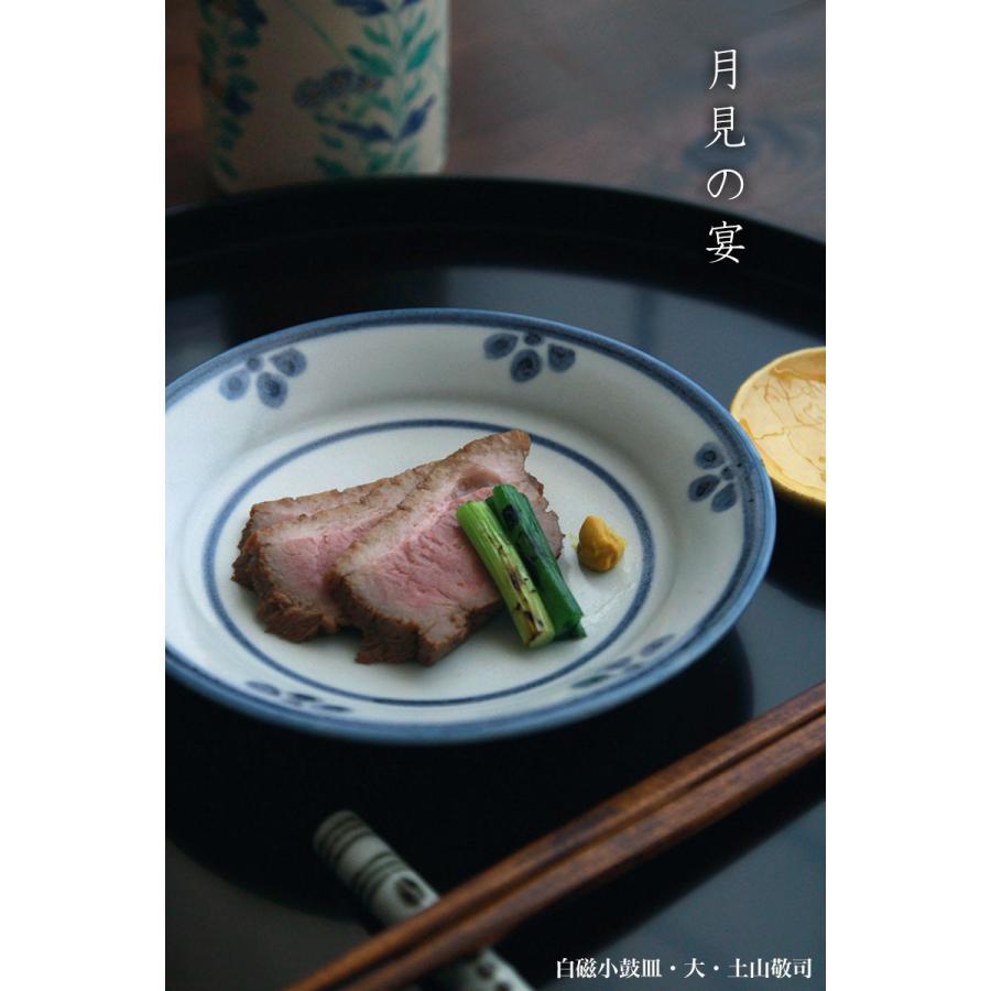 染付:白磁小鼓皿・大・土山敬司《小皿・取り皿・銘々皿・15.3cm》|yobi|06