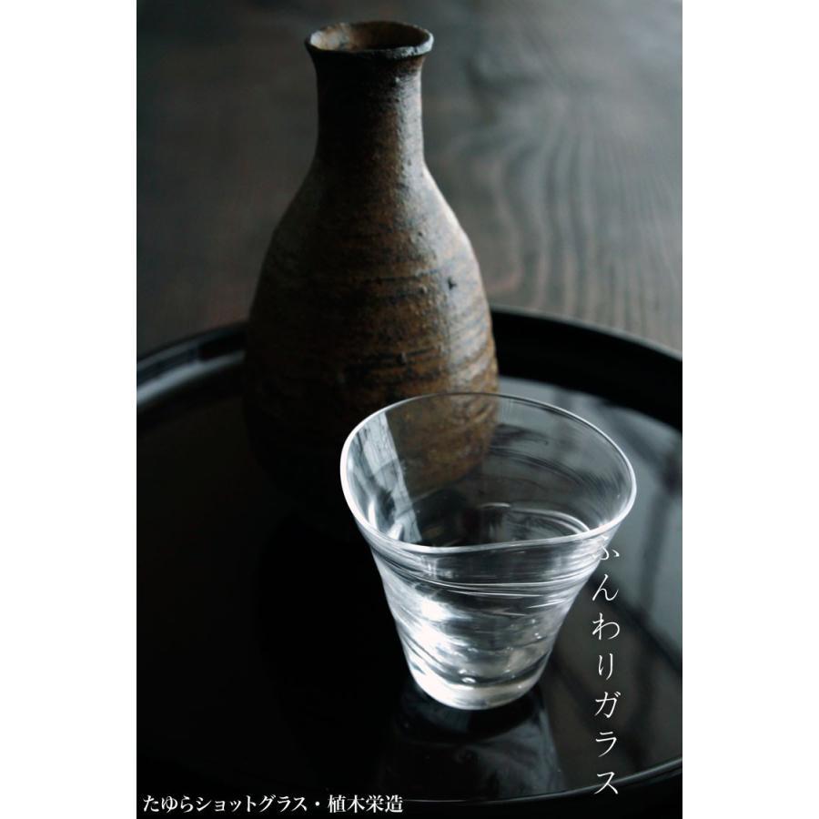 たゆらショットグラス・植木栄造《盃・小付・6.5cm》 yobi 03