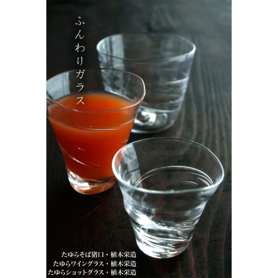 たゆらショットグラス・植木栄造《盃・小付・6.5cm》 yobi 06