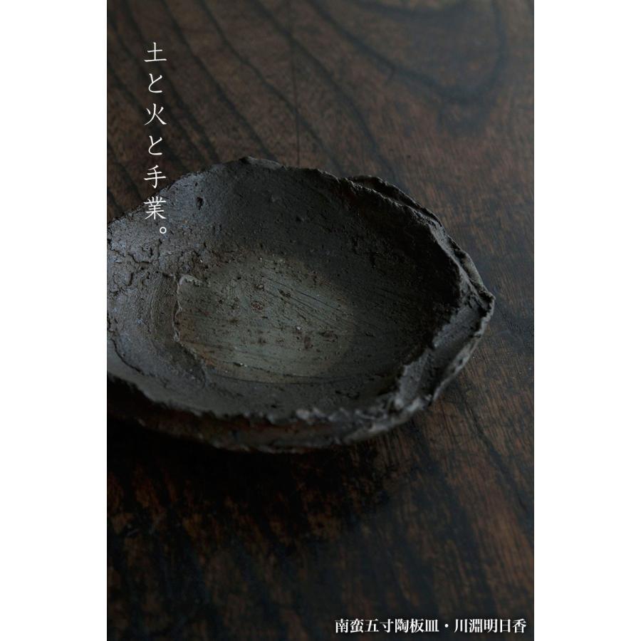 南蛮五寸陶板皿・川淵明日香 yobi 04