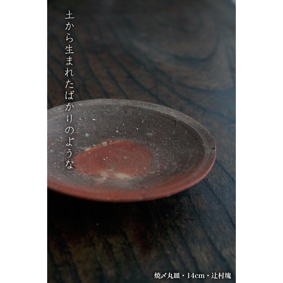焼き締め:焼〆丸皿・14cm・辻村塊《小皿・14cm》|yobi|06