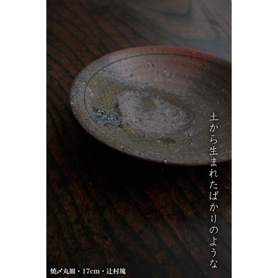焼き締め:焼〆丸皿・17cm・辻村塊《中皿・17cm》 yobi 07