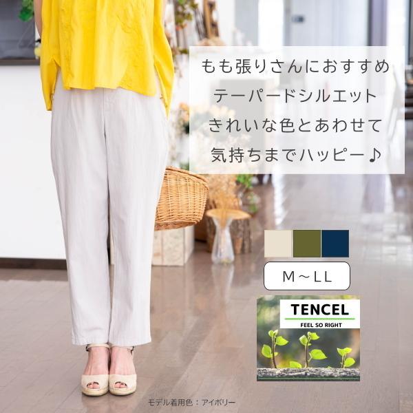テンセル麻テーパードパンツ yoemon-store