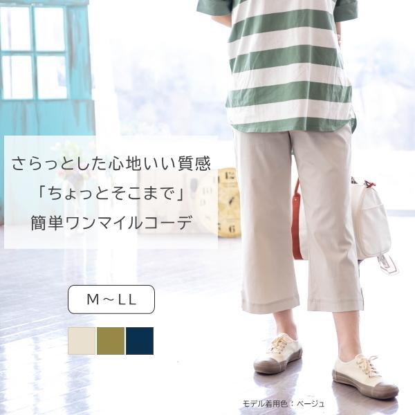 綿混クロプトワイドパンツ|yoemon-store
