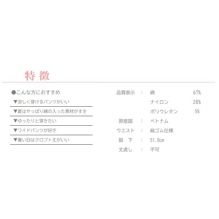 綿混クロプトワイドパンツ|yoemon-store|13