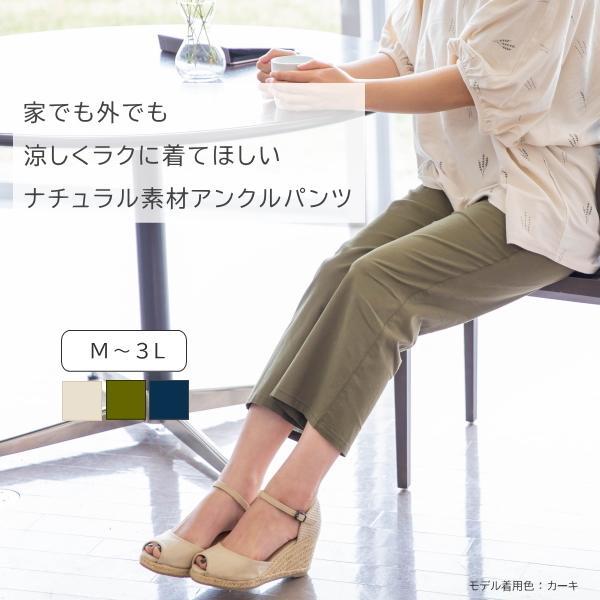 綿/麻カジュアルアンクルパンツ|yoemon-store