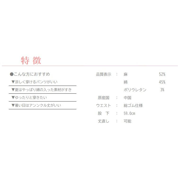 綿/麻カジュアルアンクルパンツ|yoemon-store|13