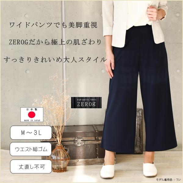 【春物】ZEROGポンチワイドパンツ|yoemon-store