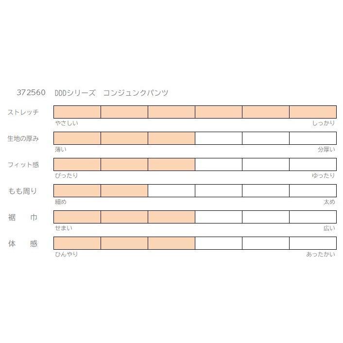 【DDDシリーズ】コンジュンクパンツ|yoemon-store|13