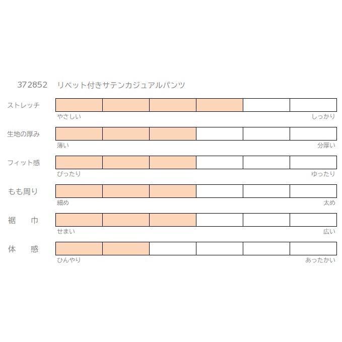 リベット付きサテンカジュアルパンツ|yoemon-store|13