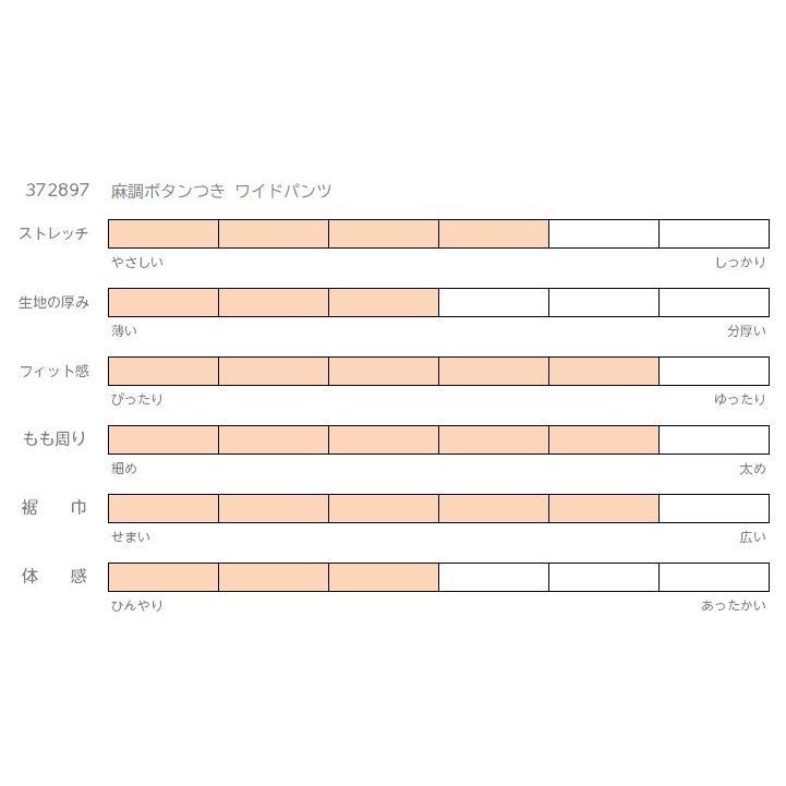 麻調ストレートワイドパンツ|yoemon-store|13
