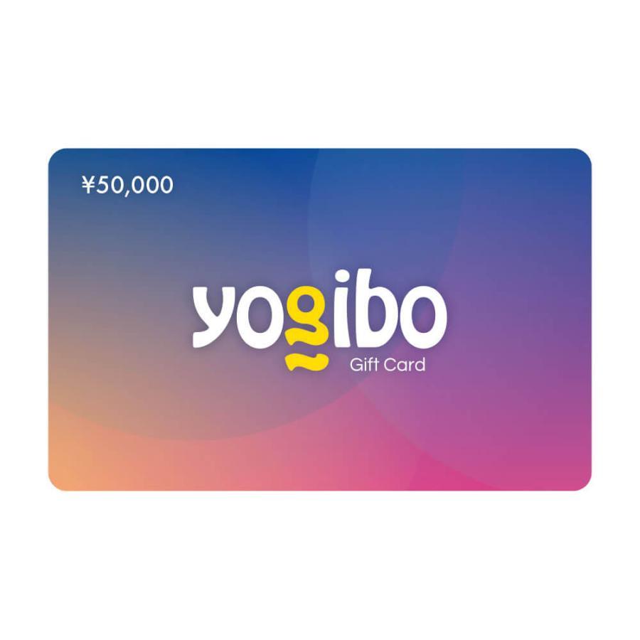 【日時指定不可】Yogibo ギフトカード(50,000円) / ヨギボー / ビーズクッション / プレゼント / 贈り物