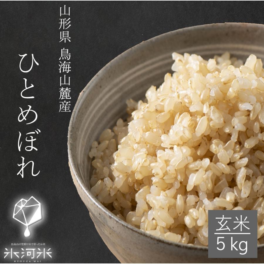 新米 令和2年産 ひとめぼれ 玄米 5kg 特別栽培米 山形県産 庄内産 農家直送 米 お米|yogorou