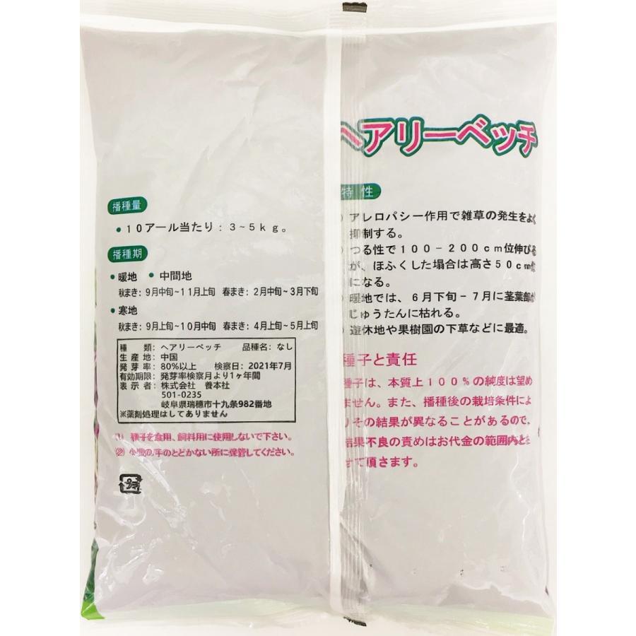 ヘアリーベッチ 1kg 緑肥・景観・ハチミツ取りに 緑肥の種 yohonsha-japan 02