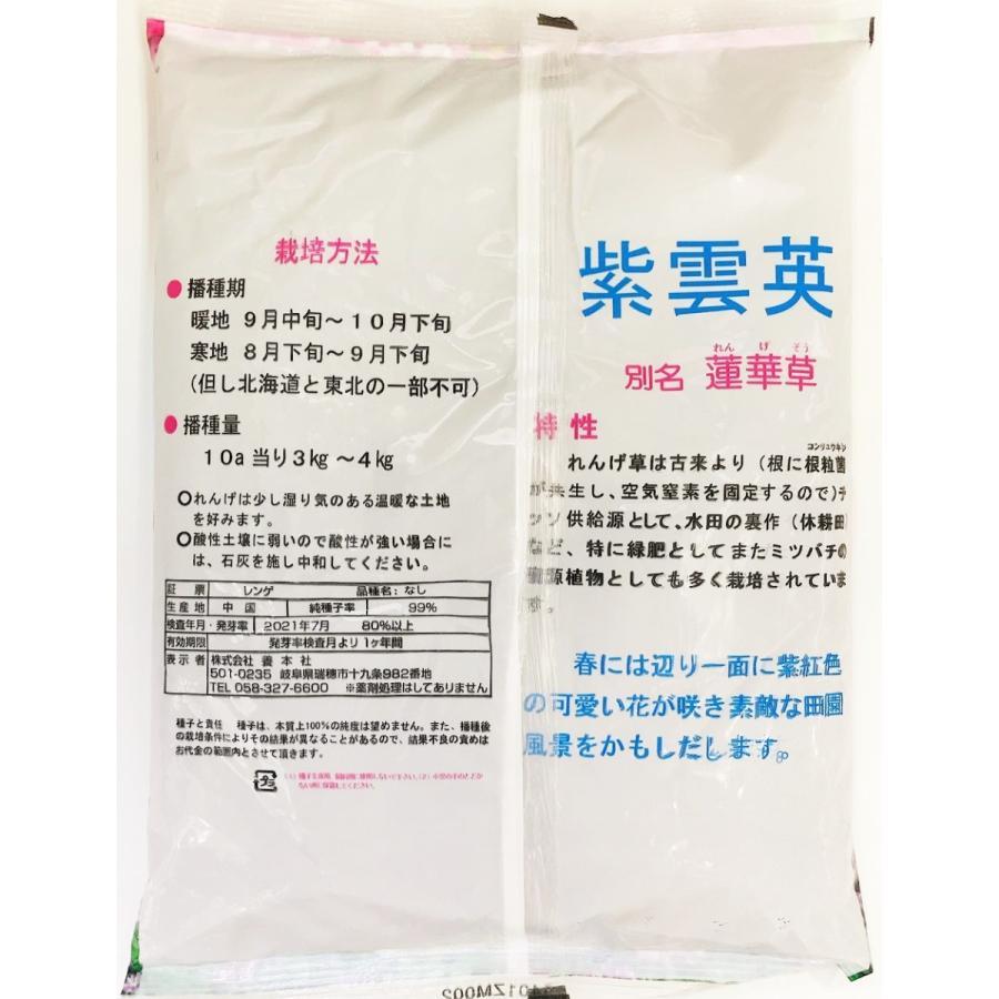 【2021年産】レンゲ種子 10kg 送料無料 緑肥の種 yohonsha-japan 03