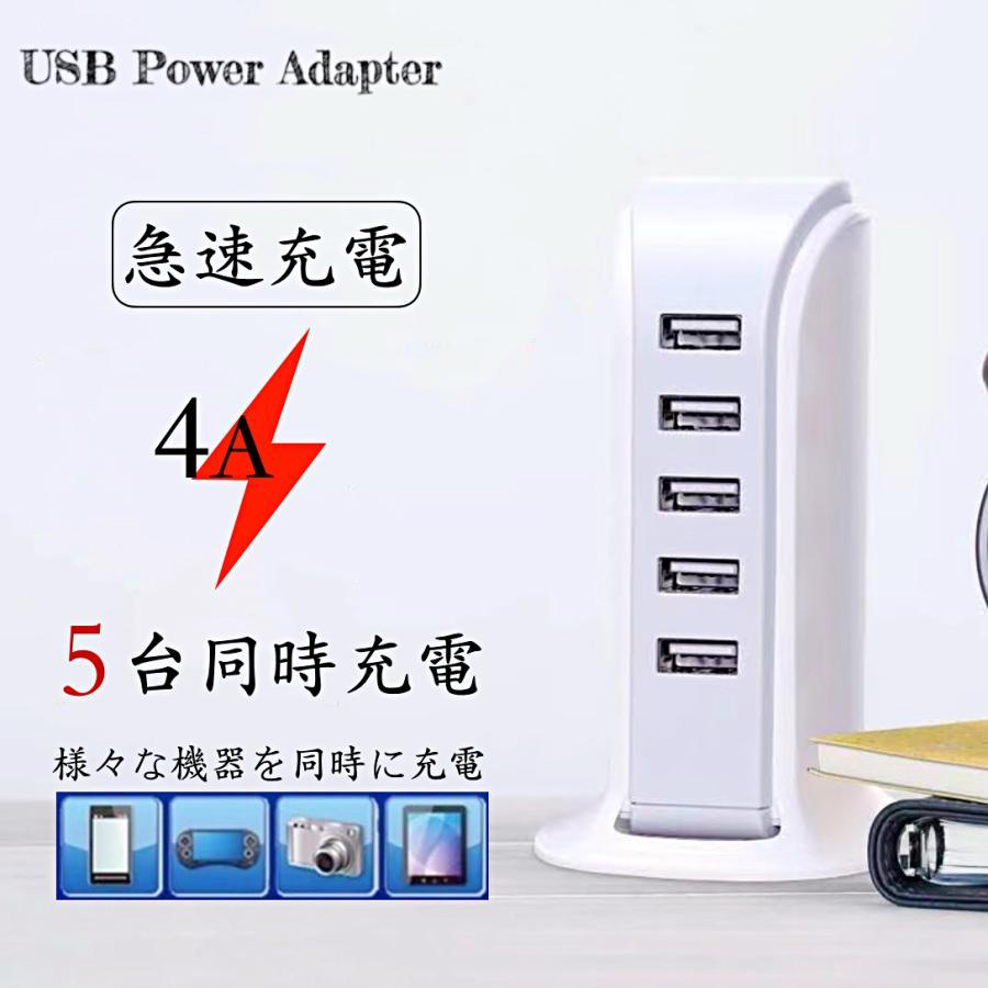 コンセント式 5USBポート 急速 スマホ充電器 ACアダプター付 最大2.1A モバイル機器 同時充電 iPhone タブレット 高出力4a USBチャージャー   5ポートタワーA|yoihingekiyasu-store
