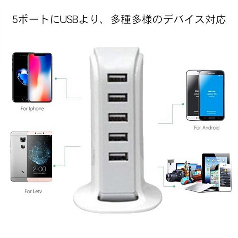 コンセント式 5USBポート 急速 スマホ充電器 ACアダプター付 最大2.1A モバイル機器 同時充電 iPhone タブレット 高出力4a USBチャージャー   5ポートタワーA|yoihingekiyasu-store|03