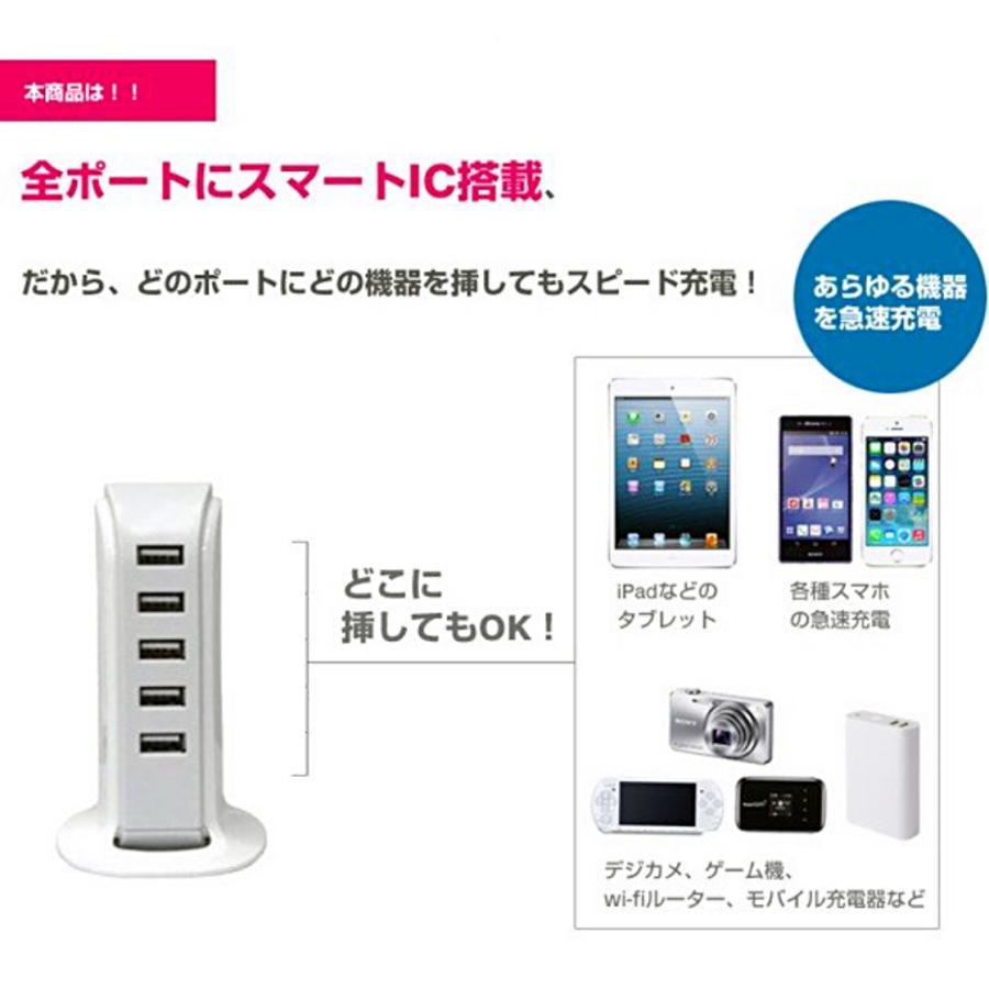 コンセント式 5USBポート 急速 スマホ充電器 ACアダプター付 最大2.1A モバイル機器 同時充電 iPhone タブレット 高出力4a USBチャージャー   5ポートタワーA|yoihingekiyasu-store|04
