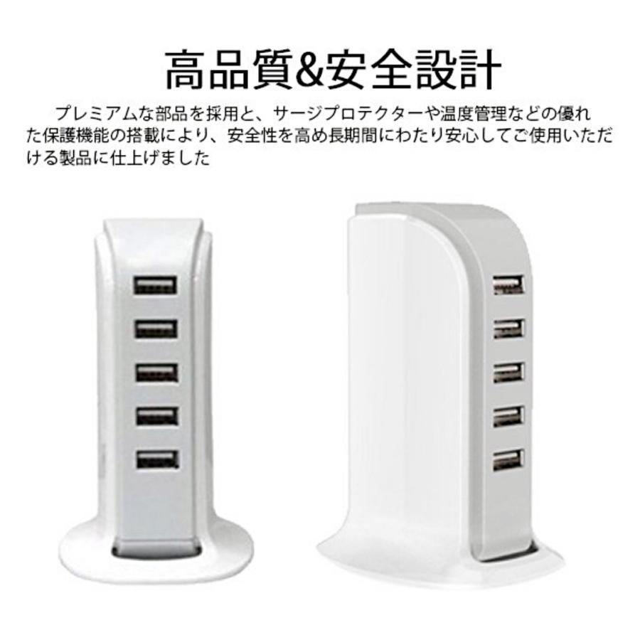 コンセント式 5USBポート 急速 スマホ充電器 ACアダプター付 最大2.1A モバイル機器 同時充電 iPhone タブレット 高出力4a USBチャージャー   5ポートタワーA|yoihingekiyasu-store|06
