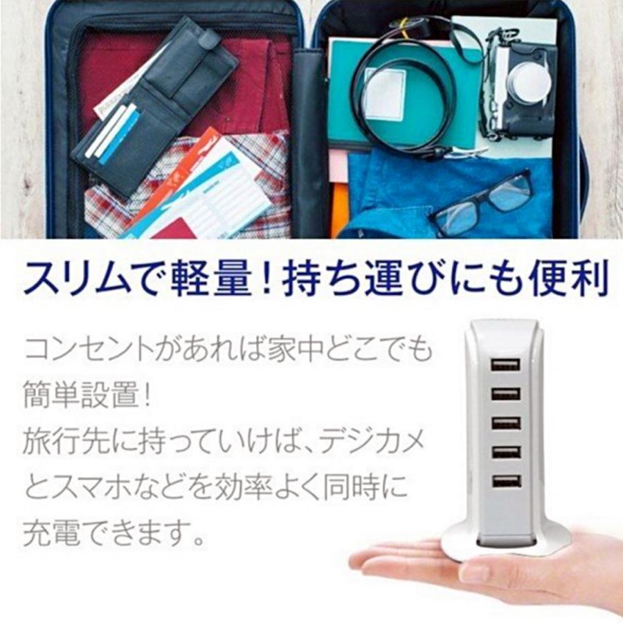 コンセント式 5USBポート 急速 スマホ充電器 ACアダプター付 最大2.1A モバイル機器 同時充電 iPhone タブレット 高出力4a USBチャージャー   5ポートタワーA|yoihingekiyasu-store|08