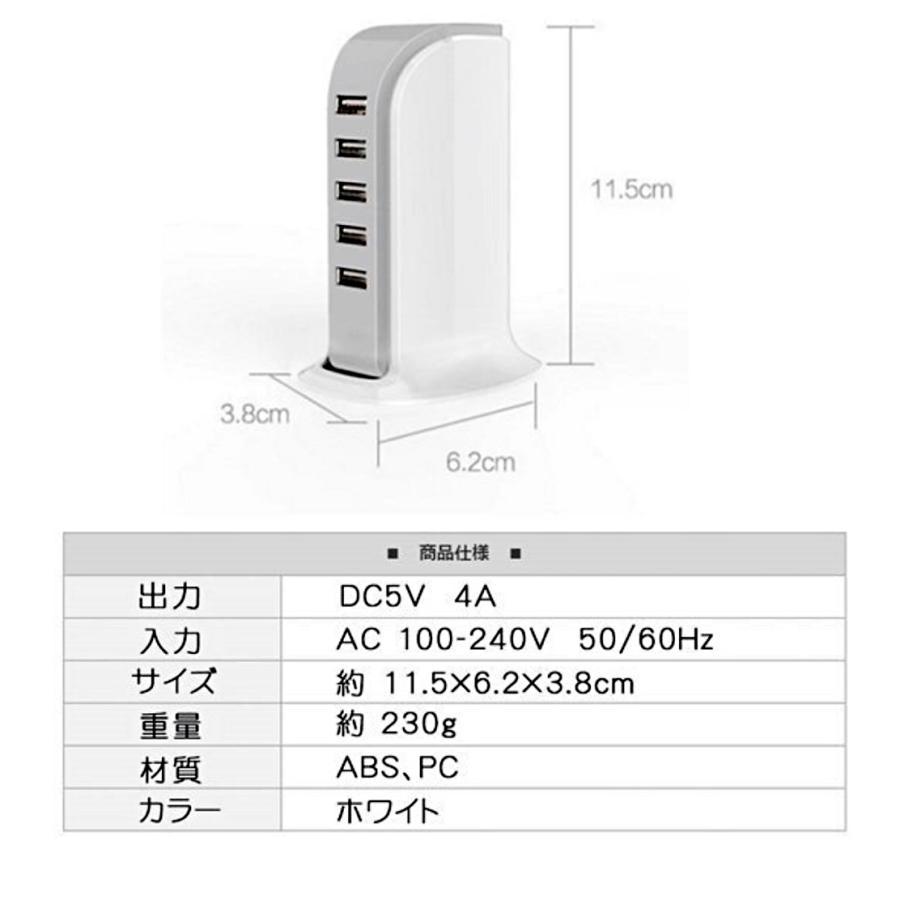 コンセント式 5USBポート 急速 スマホ充電器 ACアダプター付 最大2.1A モバイル機器 同時充電 iPhone タブレット 高出力4a USBチャージャー   5ポートタワーA|yoihingekiyasu-store|10