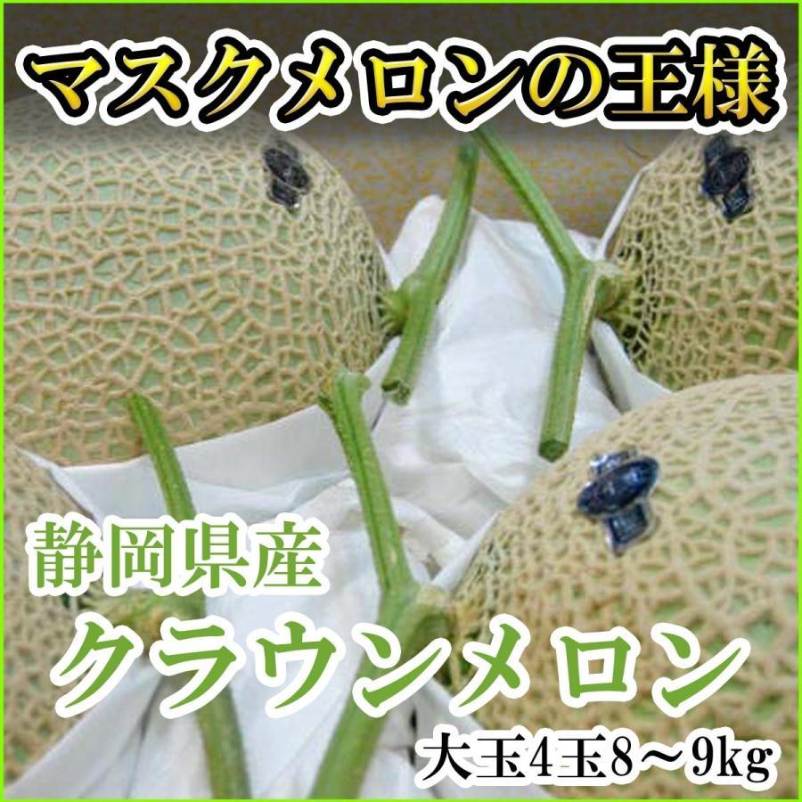 静岡産クラウンメロン 高級マスクメロン 特大玉4玉 8〜9kg 贈答用 送料無料 訳あり品ではございません|yoimono-bank-store