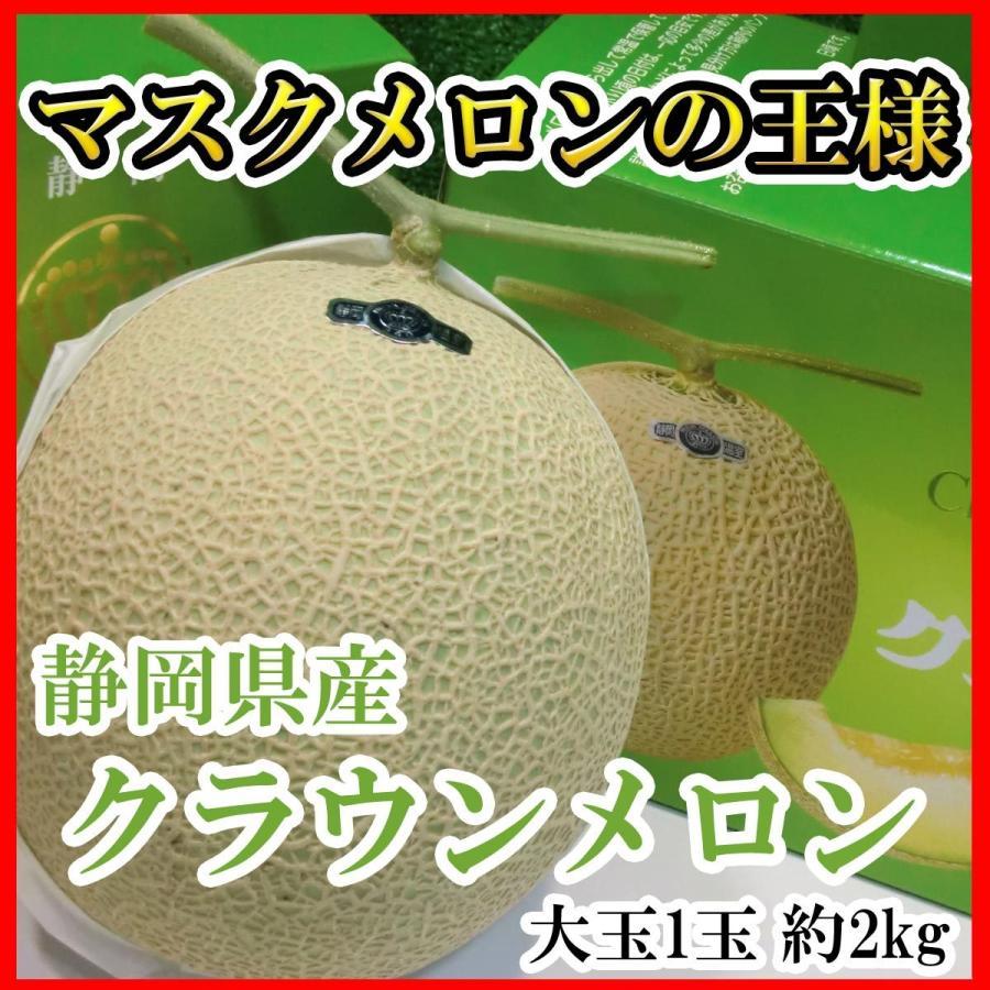 静岡クラウンメロン 高級マスクメロン 特大玉1玉2kg以上 化粧箱入り 送料無料 贈答用 わけあり品ではございません|yoimono-bank-store