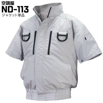 NSP 株式会社 エヌエスピー ND-113 空調服 シルバー 服単品 半袖仕様 フルハーネス 涼しく感じるチタン加工