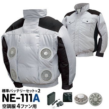 NSP 株式会社 エヌエスピー NE-111A 空調服 シルバー×ブラック 標準バッテリーセット ファン付き 涼しく感じるチタン加工 着心地抜群 ファン4つ