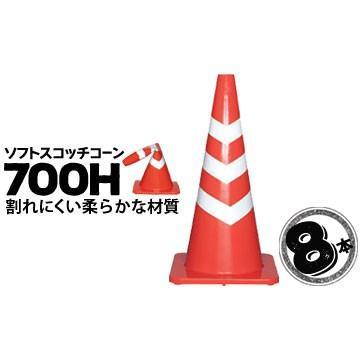 サンコー ソフトスコッチコーン 700H 8本 赤白 三甲 カラーコーン 三角コーン パイロン