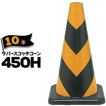 サンコー ラバーコーン 450H 反射 黄黒 10本 三甲 カラーコーン 三角コーン パイロン ゴム製