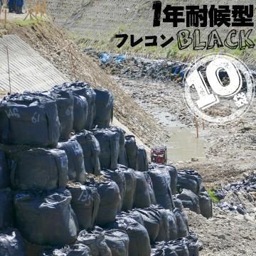 耐候性フレキシブル コンテナ バッグ 丸型 フレコンバック AS-002 黒 1年耐候 10袋 大型土のう袋 コンテナバッグ トン袋 トンバッグ