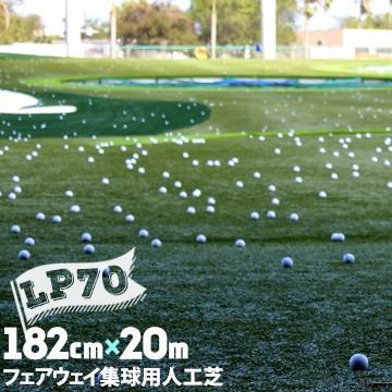 人工芝 LP-70 182cm幅×20m 芝長さ7mm 耐候性ナイロン製 ゴルフ練習 集球用