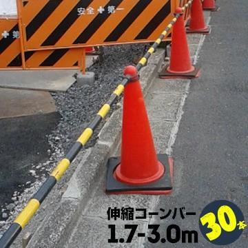 コーンバー 伸縮バー Φ34 1.7m〜3.0m 黄黒 30本