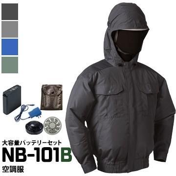 NSP 株式会社 エヌエスピー NB-101B 空調服 大容量バッテリーセット ファン付き フード付き 頭にも風が循環 炎天下のハードな作業に