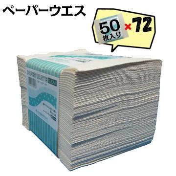 ペーパーウエス 50枚入×72セット ペーパータオル 紙タオル 使い捨て